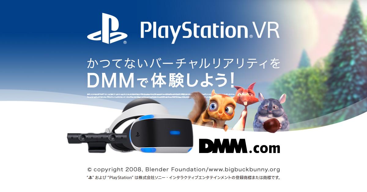 DMM.comがPSVRに対応